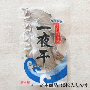 冷凍便 北海道 稚内産 一夜干 宗八カレイ 特 2枚入 産地直送 柳浦食品 お取り寄せギフト 贈り物 家飲み