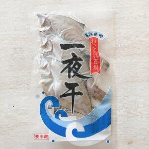 冷凍便 北海道 稚内産 一夜干 宗八カレイ 中 3枚入 産地直送 柳浦食品 お取り寄せ ギフト 贈り物 家飲み