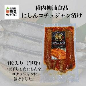 冷凍便 にしんコチュジャン漬 産地直送 柳浦食品 北海道加工 お取り寄せ おつまみ ギフト 贈り物 家飲み