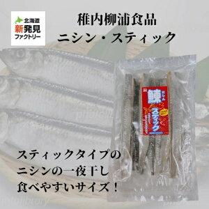 ニシンスティック 200g 産地直送 柳浦食品 北海道加工 お取り寄せ おつまみ お歳暮