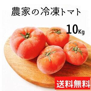 【代引き不可】産直便 北海道千歳産 冷凍完熟トマト 10Kg 冷凍野菜 業務用 スープ ジュース [SS2109]