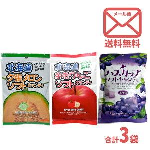 【送料込】ロマンス製菓 北海道フルーツ 3味 ソフトキャンディ 食べ比べ (はすかっぷ/余市りんご/夕張めろん) [各1/合計3袋] ゆうパケ