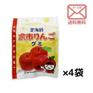 【送料込】ロマンス製菓 余市りんご グミ [50g×4袋] ゆうパケ 1000円ポッキリ