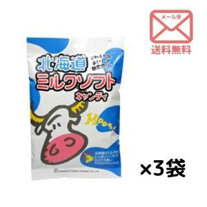 【送料込】ロマンス製菓 ミルクソフトキャンディ [105g×3袋] ゆうパケ 1000円ポッキリ