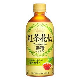 紅茶花伝 無糖ストレートティー 440mlPET×24本