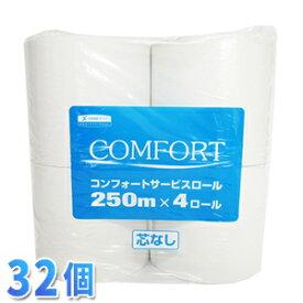 【送料無料】クレシアコンフォートサービスロール人気の250m長尺トイレットペーパー