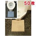 使い捨てトイレマットダートルマットイージー1枚たったの114円固定マット不要のイージータイプ