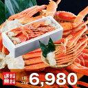 本ズワイガニ 北海道産 送料無料 2kg 蟹脚 プリプリ 訳あり