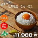 新米入荷!ななつぼし 30kg北海道より直送 米 10kg×3袋 お米 送料無料 白米 程良い甘み