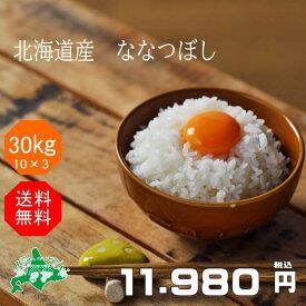 ななつぼし 30kg北海道より直送 米 10kg×3袋 お米 送料無料 白米 程良い甘み