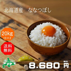 新米 ななつぼし20kg10kg×2袋北海道より直送 送料無料 米 お米 白米 30年産