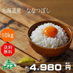 新米 北海道ななつぼし 米 10kg お米 白米 送料無料 程良い甘み