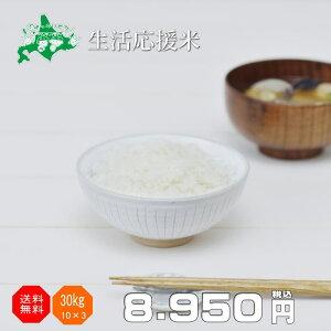 新米 生活応援米送料無料 白米30kg 10kg×3白米 北海道より直送致します