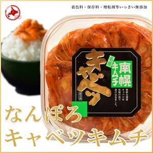 南幌キャベツキムチ(1箱350g×5箱)