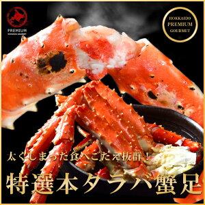 タラバ蟹足(シュリンク1kg×1肩)