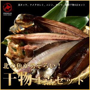 小樽高島干物4点セット