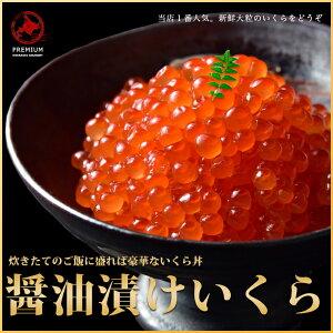 醤油イクラ(500g)