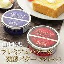 北海道山中牧場プレミアム+プレミアム発酵バター ギフトセットバター 北海道バター 発酵バター 乳酸菌バター ギフト …