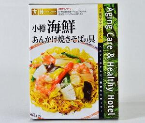 小樽海鮮あんかけ焼きそば(1箱2食×5箱)
