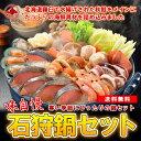 石狩鍋【味自慢 石狩鍋セット】全9種秋鮭 いか ほたて 甘エビ パーナ貝 とりごぼうつみれ かに入りつみれ えび入りつ…
