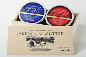 北海道 山中牧場プレミアム+プレミアム発酵バター ギフトセット※2個以上購入の場合送料が変更になります。バター 北海道 バター 発酵 バター 乳酸菌 バター 高級 バターセット 北海道産