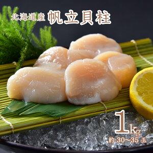 ホタテ(貝柱2L×1kg)