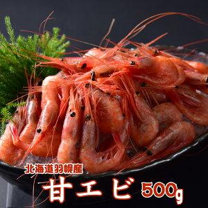 甘エビS(羽幌産500g)