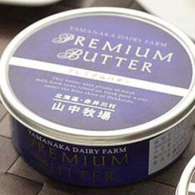 北海道 山中牧場 プレミアムバター 200g ※6個まで送料変わらず! バター 北海道 バター ミルクバター 牛乳バター 高級 バター ケーキ 北海道産 ギフト
