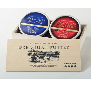 北海道 山中牧場プレミアム+プレミアム発酵バター ギフトセット 木箱入り※2個以上購入の場合送料が変更になります。日経新聞で紹介されました!『なんでもランキング1位』北海道 バター