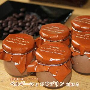 【北海道 小樽】 プリン専門店 「アンデリス」ベルギーショコラプリン 6個セット※2個以上のご購入で送料が変更になります。プリン 瓶 チョコレートプリン カスタードプリン 北海道 プリ