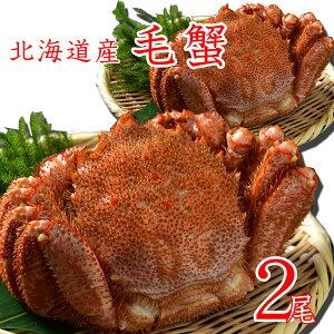 毛蟹(400g×2尾)