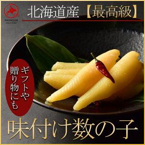 味付け数の子(小樽産/270g)