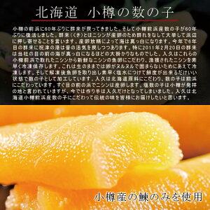 《送料無料》小樽産【最高級】味付け数の子270kg化粧箱入りかずのこカズノコ魚卵お土産ギフト贈答品お歳暮敬老の日