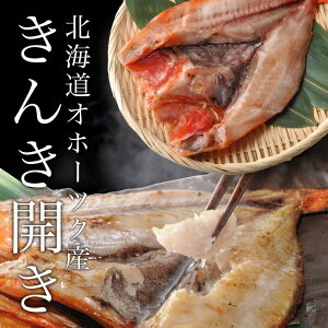 (最高級)北海道産 高級魚 きんき 開き 大サイズ300g 冷凍真空パック 一夜干し ※8枚まで送料変わらずきちじ キンキ キチジ 吉次 めんめ メンメ 北海道 魚 高級魚 きんき 干物 贈り物 干物ギフ