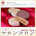 小樽洋菓子「あまとう」【マロンコロン】4個パック手提げ袋付き※3セット以上ご注文の場合は送料が変更になりますので…