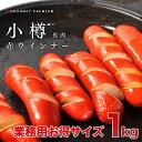 小樽 魚肉ウインナー 1kg 蜂蜜入り 業務用お得サイズ※2個まで送料変わらず!赤ウインナー 魚肉 ウインナー 魚肉ソー…
