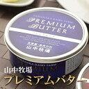 北海道山中牧場 プレミアムバター 200g バター 北海道バター ミルクバター 牛乳バター ギフト ケーキ 母の日