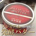 北海道 山中牧場 プレミアム発酵バター 200g ※6個まで送料変わらず!バター 北海道 バター 牛乳バター 乳酸菌バター …