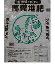 北海道産 馬糞堆肥 40L 5袋セット