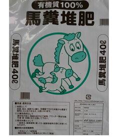 北海道産 馬糞堆肥 40L 50袋セット