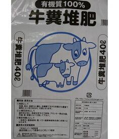 北海道産 牛糞堆肥40L 5袋セット