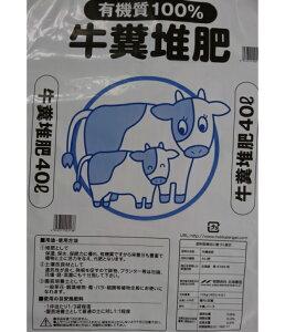 北海道産 牛糞堆肥40L 20袋セット