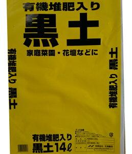 北海道産 有機堆肥入り黒土 14L 20袋セット