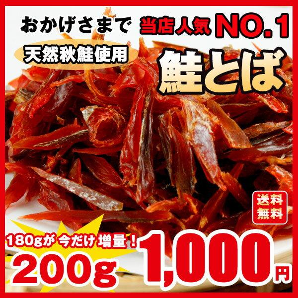 鮭とば 北海道産 天然秋鮭 ひと口サイズ 200gに増量 メール便 数量限定 1000円 送料無料 ポッキリ