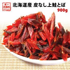 おつまみ 皮なし上鮭とば 北海道産 天然秋鮭 ひと口サイズ 業務用900g(450g×2) 送料無料 メール便
