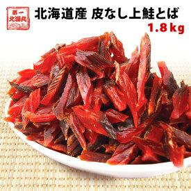 おつまみ 皮なし上鮭とば 北海道産 天然秋鮭 ひと口サイズ 業務用1.8kg(450g×4) 送料無料 メール便