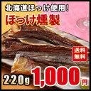 ほっけ燻製 メール便 220g 1,000円 ポッキリ 送料無料