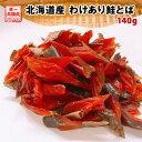 皮付きわけあり 鮭とば 北海道産 天然秋鮭 ひと口サイズ 140g 送料無料 メール便 おつまみ 珍味