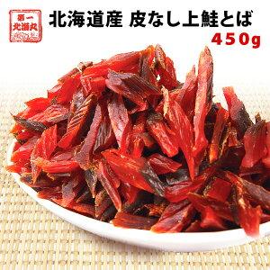 おつまみ 皮なし上鮭とば 北海道産 天然秋鮭 ひと口サイズ 大容量450g 送料無料 メール便