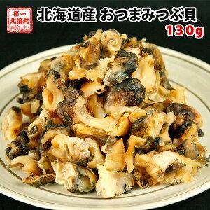 1000円 おつまみ 送料無料 北海道産 おつまみつぶ貝 130g